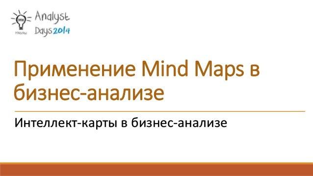 Интеллект-карты в бизнес-анализе Применение Mind Maps в бизнес-анализе