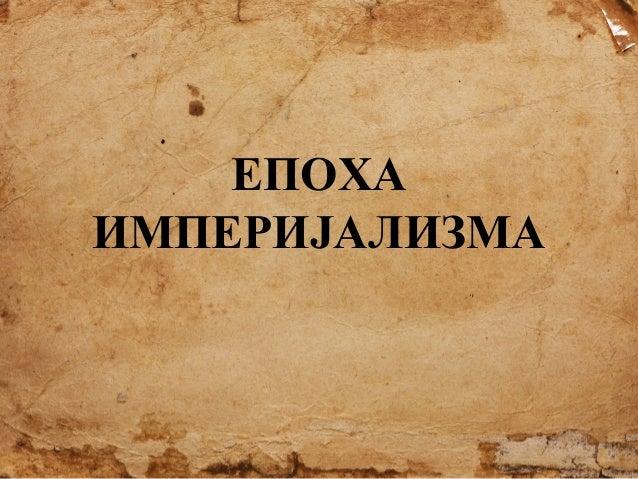 ЕПОХА ИМПЕРИЈАЛИЗМА