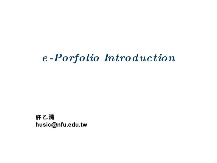 e-Porfolio Introduction 許乙清 [email_address]