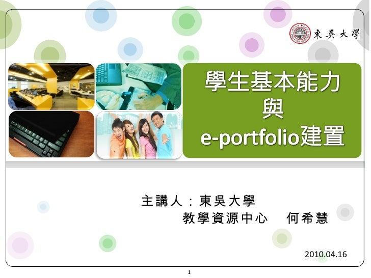 主講人:東吳大學  教學資源中心  何希慧  2010.04.16
