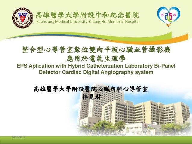 11 整合型心導管室數位雙向平板心臟血管攝影機 應用於電氣生理學 EPS Aplication with Hybrid Catheterzation Laboratory Bi-Panel Detector Cardiac Digital An...