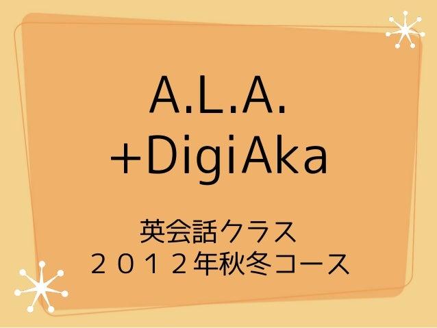 A.L.A.+DigiAka  英会話クラス2012年秋冬コース