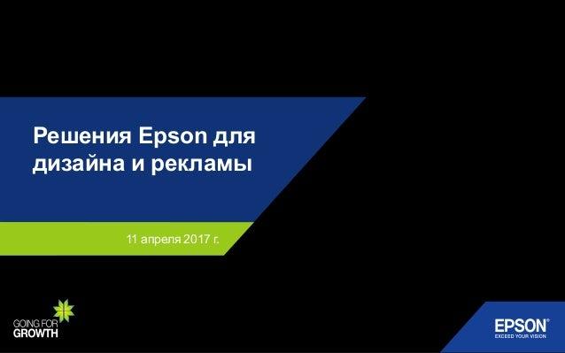 11 апреля 2017 г. Решения Epson для дизайна и рекламы