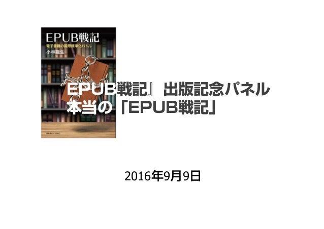 EPUB戦記』出版記念パネル 本当の「EPUB戦記」 2016年9月9日