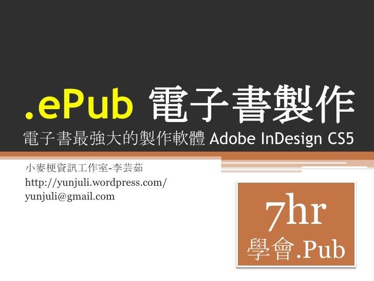 E Pub U96fb U5b50 U66f8 U88fd U4f5c Adobe Indesign Cs5