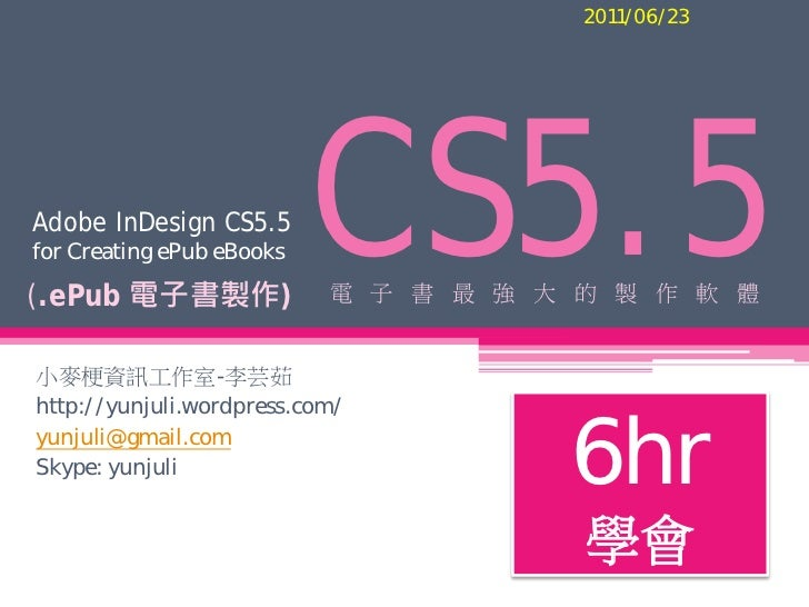 2011/06/23Adobe InDesign CS5.5for Creating ePub eBooks(.ePub 電子書製作)                           CS5.5                       ...