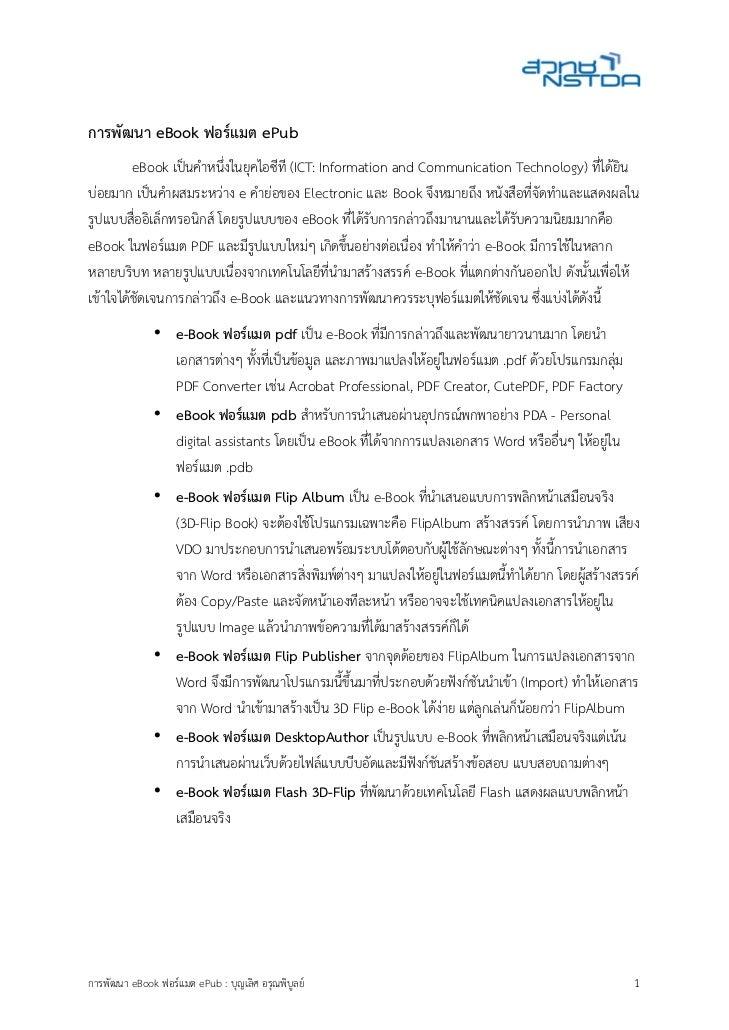การพัฒนา eBook ฟอร์แมต ePub         eBook เป็นคําหนึ่งในยุคไอซีที (ICT: Information and Communication Technology) ที่ได้ยิ...