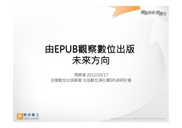 由EPUB觀察數位出版    未來方向      周暐達 2012/10/17                   台灣數位出版聯盟 出版數位演化暨EPUB研討會