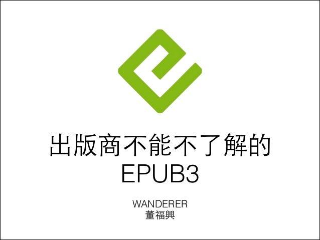 出版商不能不了解的 EPUB3 WANDERER 董福興