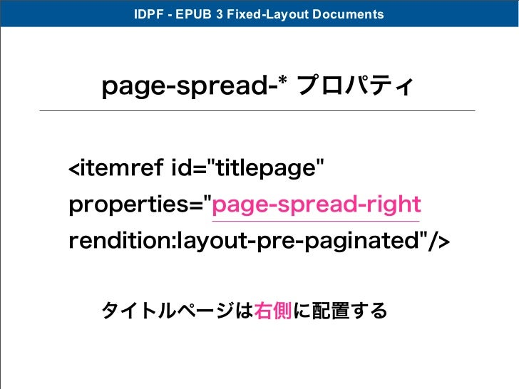 """IDPF - EPUB 3 Fixed-Layout Documents  page-spread-* プロパティ<itemref id=""""titlepage""""properties=""""page-spread-rightrendition:lay..."""