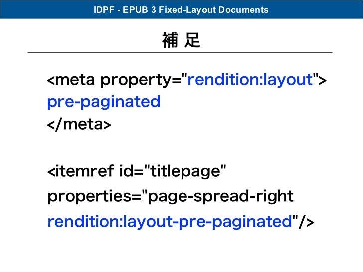 "IDPF - EPUB 3 Fixed-Layout Documents                  補足<meta property=""rendition:layout"">pre-paginated</meta><itemref id=..."