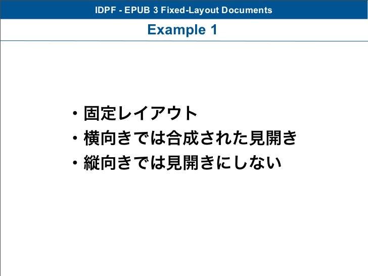 IDPF - EPUB 3 Fixed-Layout Documents           Example 1・固定レイアウト・横向きでは合成された見開き・縦向きでは見開きにしない