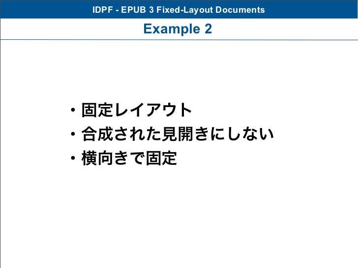 IDPF - EPUB 3 Fixed-Layout Documents           Example 2・固定レイアウト・合成された見開きにしない・横向きで固定