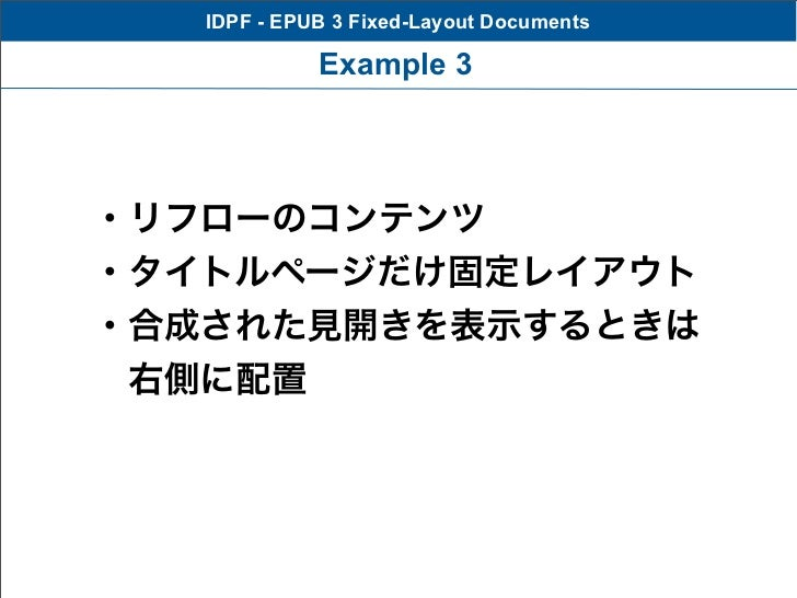 IDPF - EPUB 3 Fixed-Layout Documents             Example 3・リフローのコンテンツ・タイトルページだけ固定レイアウト・合成された見開きを表示するときは右側に配置