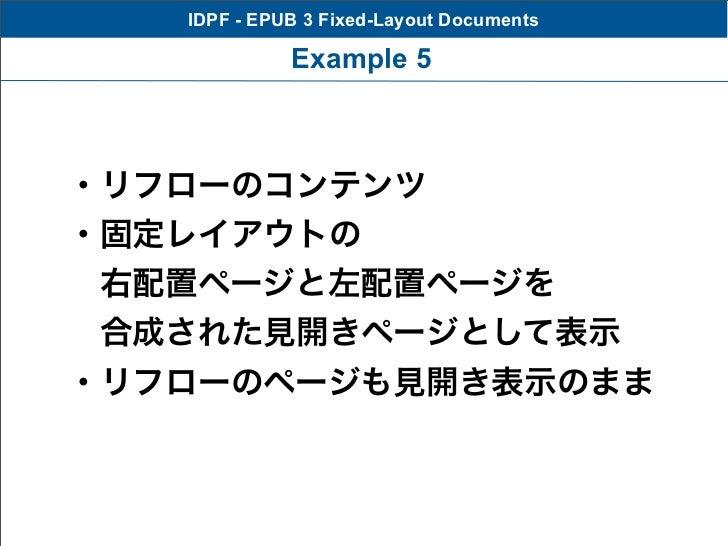 IDPF - EPUB 3 Fixed-Layout Documents             Example 5・リフローのコンテンツ・固定レイアウトの右配置ページと左配置ページを合成された見開きページとして表示・リフローのページも見開...