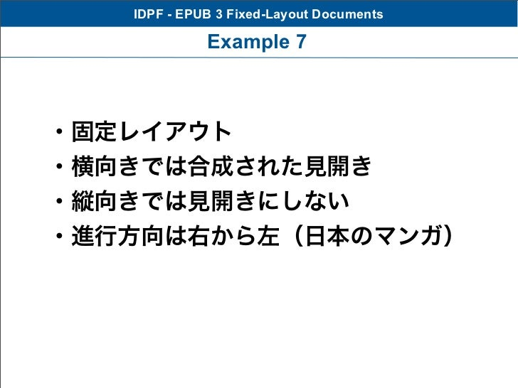 IDPF - EPUB 3 Fixed-Layout Documents             Example 7・固定レイアウト・横向きでは合成された見開き・縦向きでは見開きにしない・進行方向は右から左(日本のマンガ)