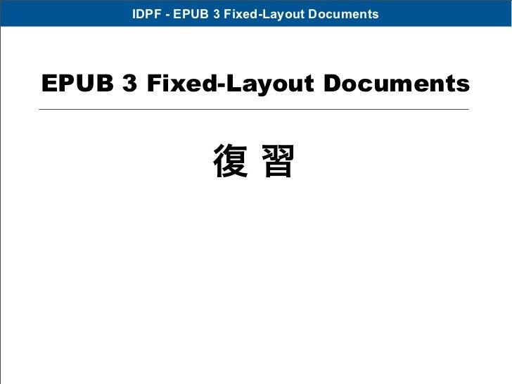 IDPF - EPUB 3 Fixed-Layout DocumentsEPUB 3 Fixed-Layout Documents                 復習