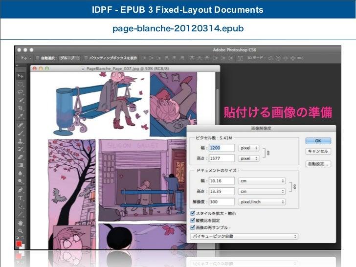 IDPF - EPUB 3 Fixed-Layout Documents    page-blanche-20120314.epub                           貼付ける画像の準備