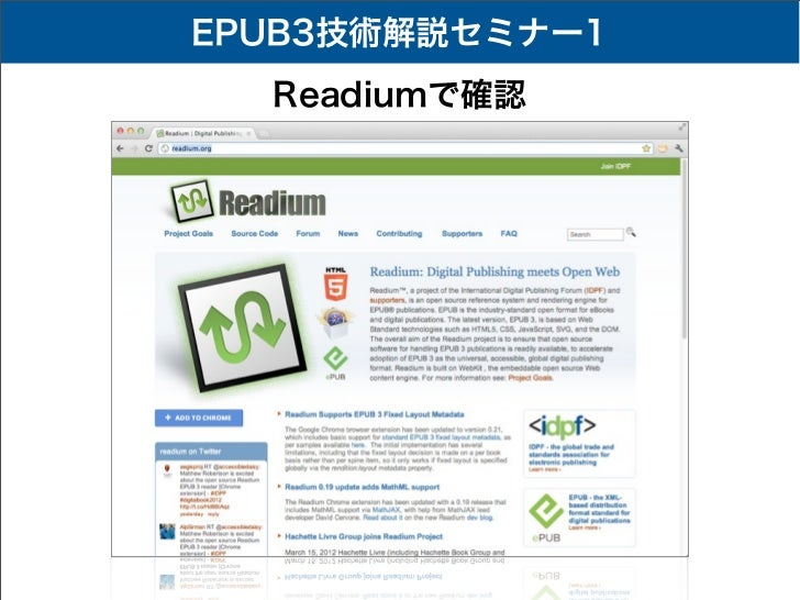 EPUB3技術解説セミナー1  Readiumで確認