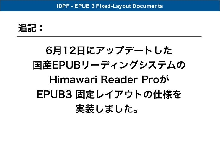 IDPF - EPUB 3 Fixed-Layout Documents追記:   6月12日にアップデートした 国産EPUBリーディングシステムの      Himawari Reader Proが  EPUB3 固定レイアウトの仕様を   ...