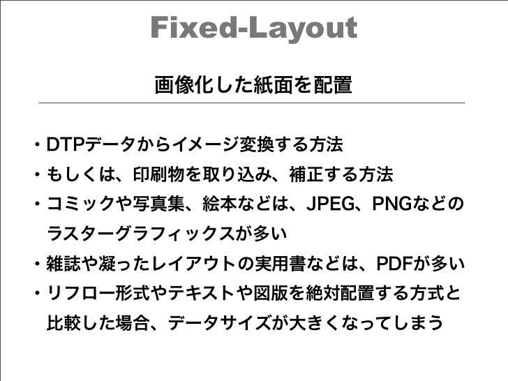 Fixed-Layout       画像化した紙面を配置・DTPデータからイメージ変換する方法・もしくは、印刷物を取り込み、補正する方法・コミックや写真集、絵本などは、JPEG、PNGなどのラスターグラフィックスが多い・雑誌や凝ったレイアウ...