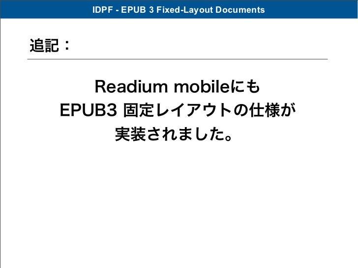 IDPF - EPUB 3 Fixed-Layout Documents追記:      Readium mobileにも  EPUB3 固定レイアウトの仕様が          実装されました。
