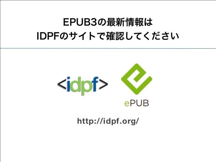 EPUB3の最新情報はIDPFのサイトで確認してください    http://idpf.org/