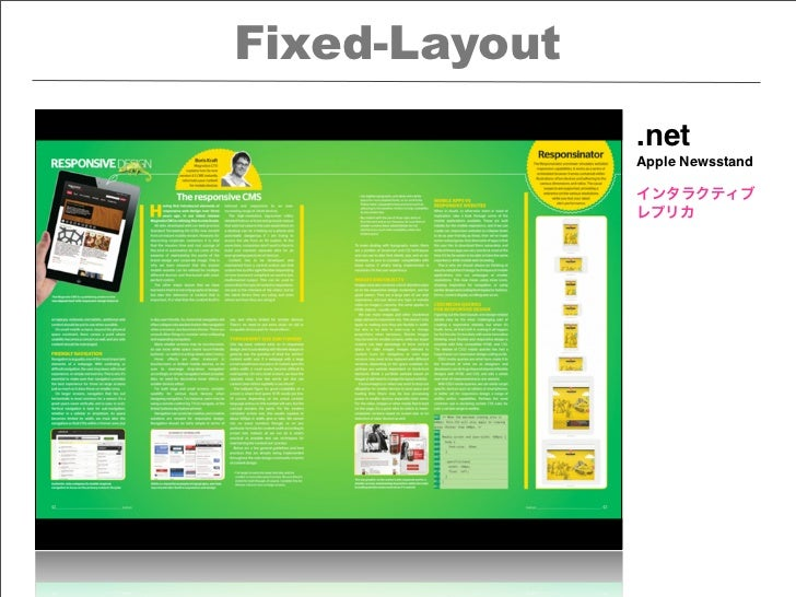 Fixed-Layout               .net               Apple Newsstand               インタラクティブ               レプリカ