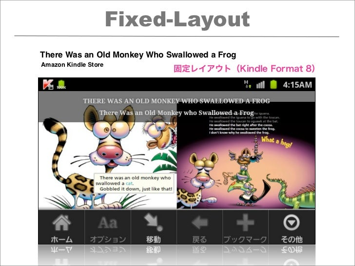 Fixed-LayoutThere Was an Old Monkey Who Swallowed a FrogAmazon Kindle Store                             固定レイアウト(Kindle For...