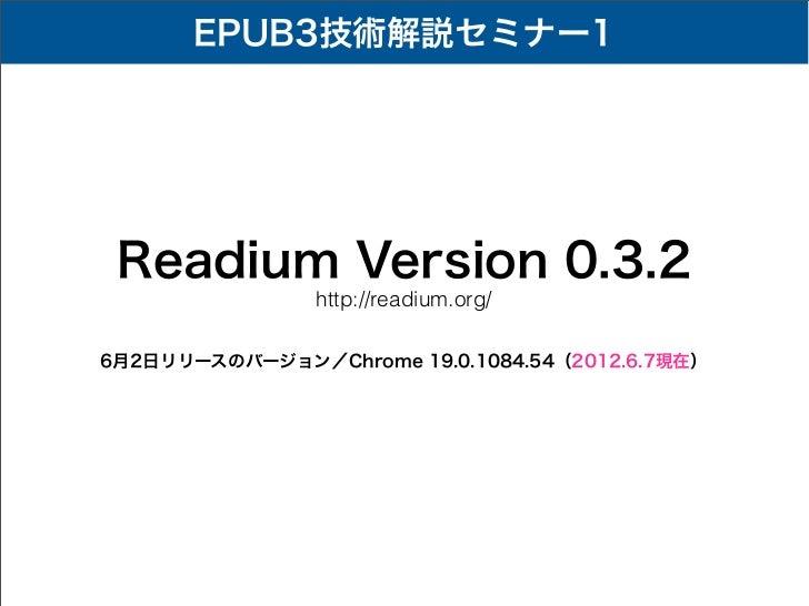 EPUB3技術解説セミナー1 Readium Version 0.3.2                http://readium.org/6月2日リリースのバージョン/Chrome 19.0.1084.54(2012.6.7現在)
