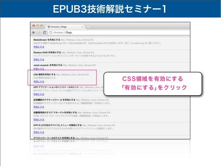 EPUB3技術解説セミナー1        CSS領域を有効にする        「有効にする」をクリック