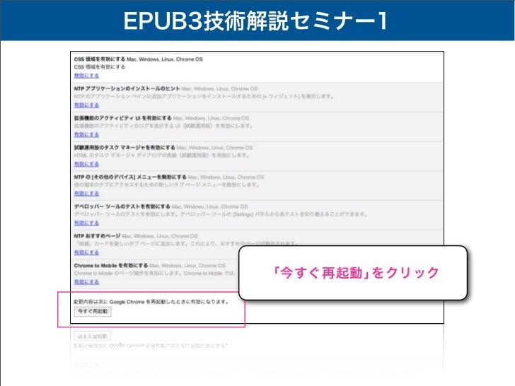 EPUB3技術解説セミナー1       「今すぐ再起動」をクリック