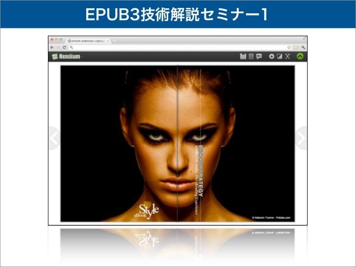 EPUB3技術解説セミナー1