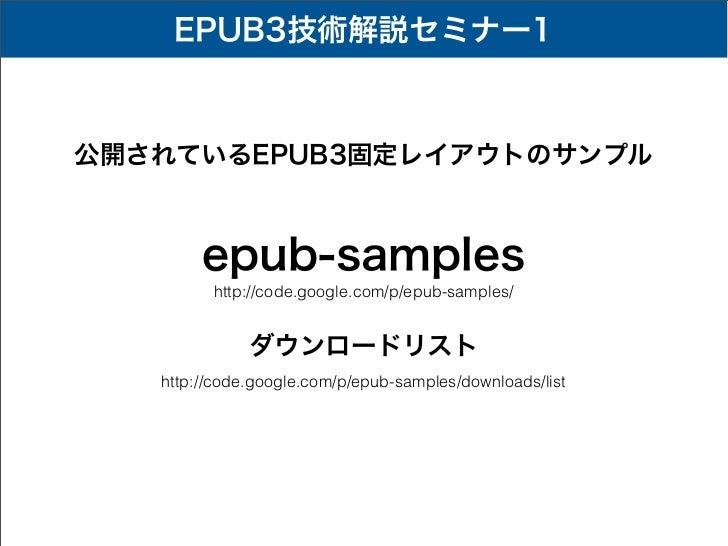 EPUB3技術解説セミナー1公開されているEPUB3固定レイアウトのサンプル        epub-samples         http://code.google.com/p/epub-samples/              ダウン...