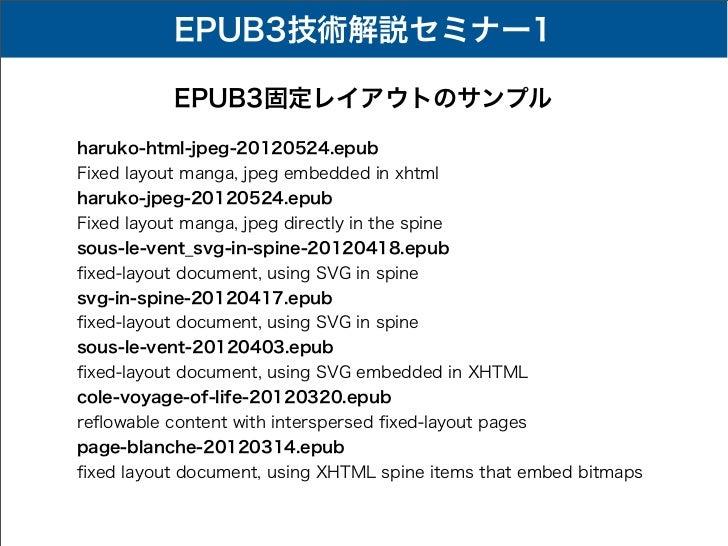 EPUB3技術解説セミナー1            EPUB3固定レイアウトのサンプルharuko-html-jpeg-20120524.epubFixed layout manga, jpeg embedded in xhtmlharuko-...