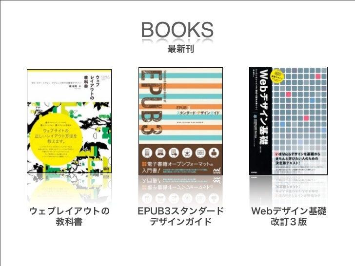 BOOKS               最新刊ウェブレイアウトの   EPUB3スタンダード   Webデザイン基礎   教科書        デザインガイド        改訂3版