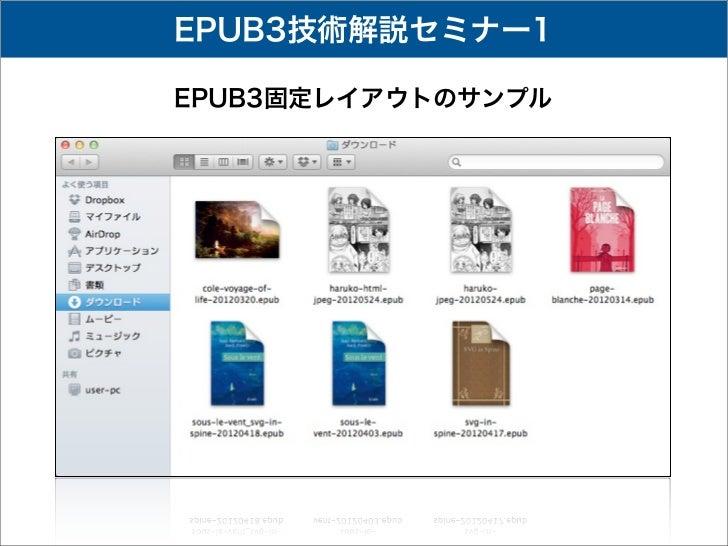 EPUB3技術解説セミナー1EPUB3固定レイアウトのサンプル