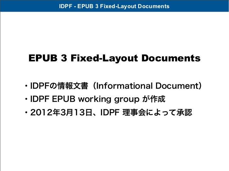 IDPF - EPUB 3 Fixed-Layout Documents EPUB 3 Fixed-Layout Documents・IDPFの情報文書(Informational Document)・IDPF EPUB working gro...