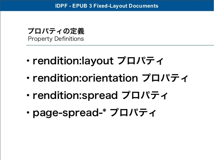 IDPF - EPUB 3 Fixed-Layout Documentsプロパティの定義Property Definitions・rendition:layout プロパティ・rendition:orientation プロパティ・renditi...