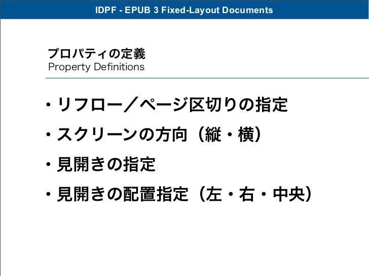 IDPF - EPUB 3 Fixed-Layout Documentsプロパティの定義Property Definitions・リフロー/ページ区切りの指定・スクリーンの方向(縦・横)・見開きの指定・見開きの配置指定(左・右・中央)