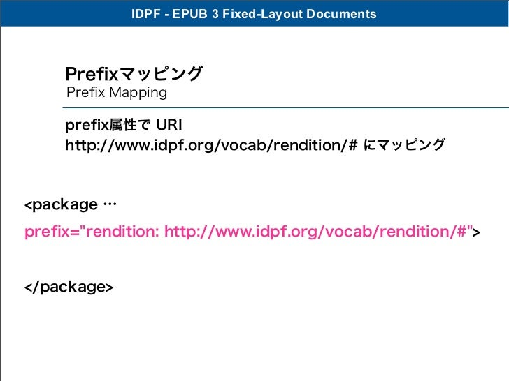 IDPF - EPUB 3 Fixed-Layout Documents     Prefixマッピング     Prefix Mapping     prefix属性で URI     http://www.idpf.org/vocab/rendi...