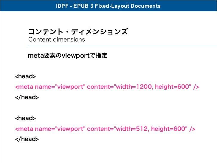 "IDPF - EPUB 3 Fixed-Layout Documents   コンテント・ディメンションズ    Content dimensions   meta要素のviewportで指定<head><meta name=""viewport..."