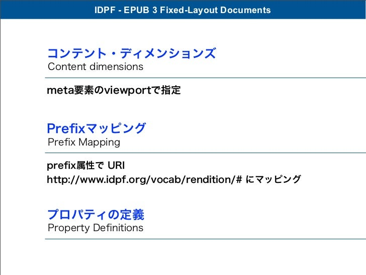 IDPF - EPUB 3 Fixed-Layout Documentsコンテント・ディメンションズContent dimensionsmeta要素のviewportで指定PrefixマッピングPrefix Mappingprefix属性で URIh...