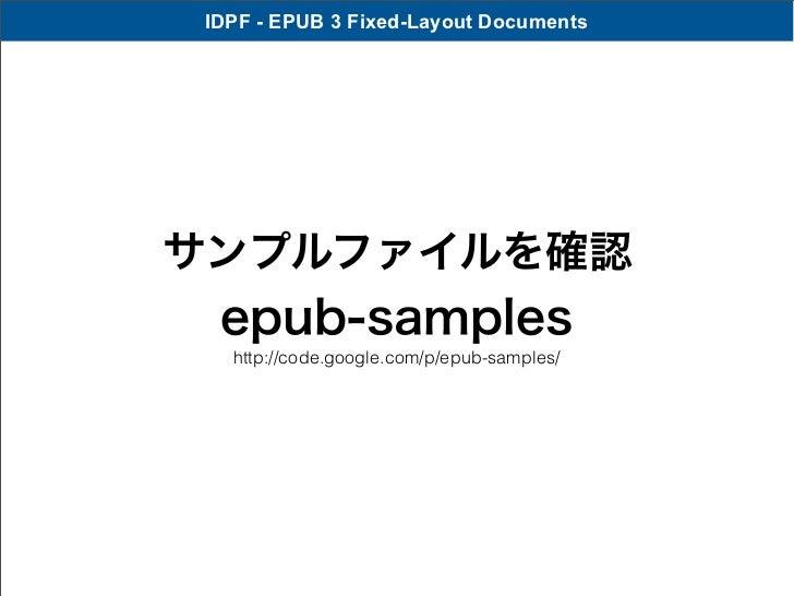 IDPF - EPUB 3 Fixed-Layout Documentsサンプルファイルを確認  epub-samples   http://code.google.com/p/epub-samples/