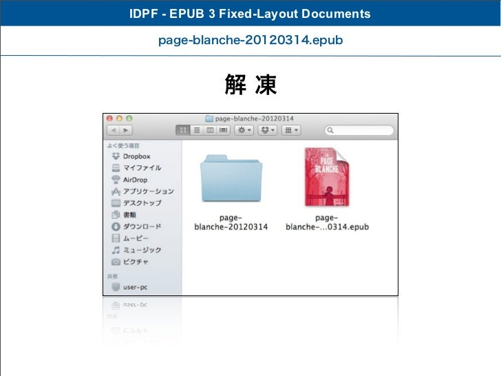 IDPF - EPUB 3 Fixed-Layout Documents    page-blanche-20120314.epub              解凍