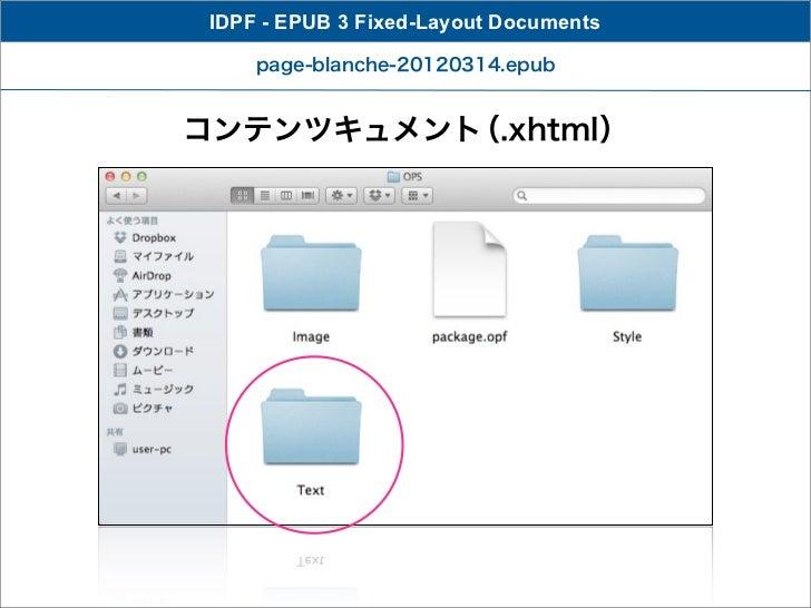 IDPF - EPUB 3 Fixed-Layout Documents     page-blanche-20120314.epubコンテンツキュメント(.xhtml)