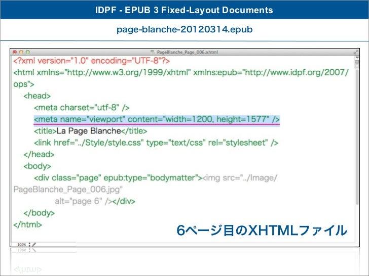 IDPF - EPUB 3 Fixed-Layout Documents    page-blanche-20120314.epub                6ページ目のXHTMLファイル