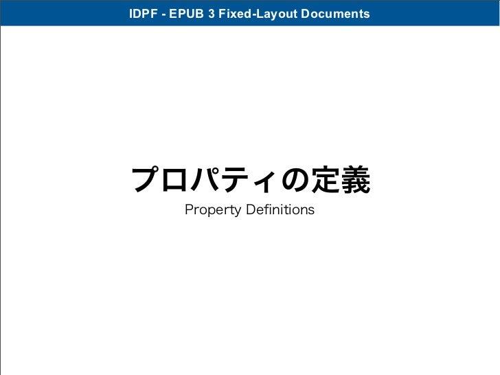 IDPF - EPUB 3 Fixed-Layout Documentsプロパティの定義        Property Definitions