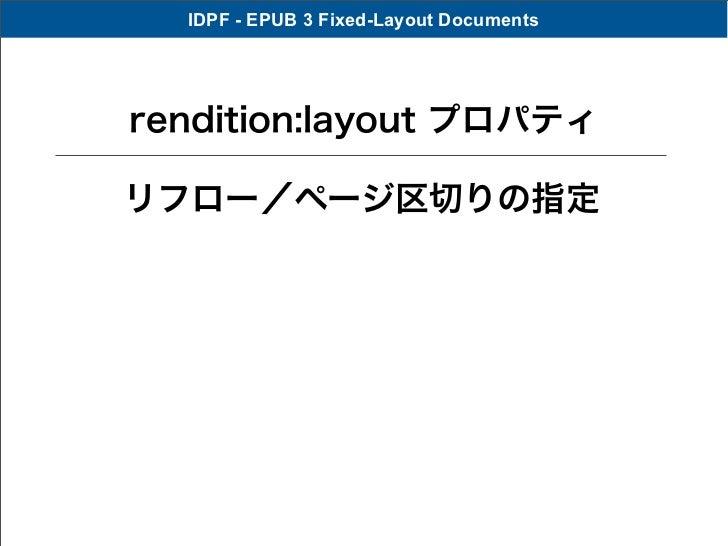 IDPF - EPUB 3 Fixed-Layout Documentsrendition:layout プロパティリフロー/ページ区切りの指定