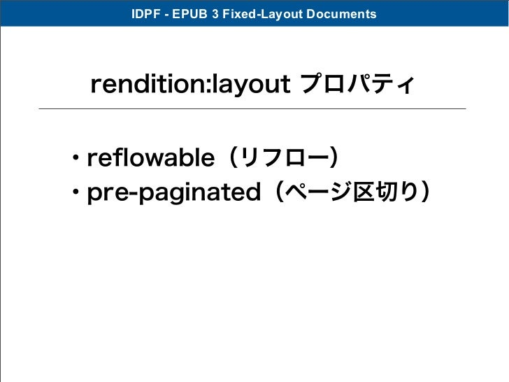 IDPF - EPUB 3 Fixed-Layout Documents rendition:layout プロパティ・reflowable(リフロー)・pre-paginated(ページ区切り)